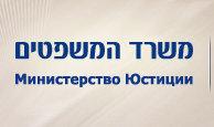 VМинистерство Юстиции Израиля -