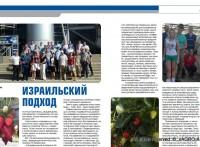 Израильский подход репортаж с конференции Agro-Business 2013